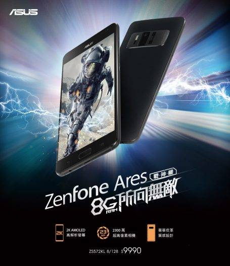 """Asus Introduces A New Smartphone Named """"ZenFone Ares"""" & 8GB of RAM"""